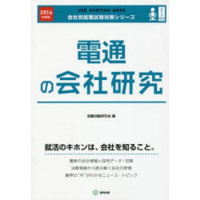 電通の会社研究 JOB HUNTING BOOK 2016年度版 /協同出版/就職活動研究会(協同出版)