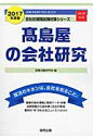 高島屋の会社研究 JOB HUNTING BOOK 2017年度版 /協同出版/就職活動研究会(協同出版)