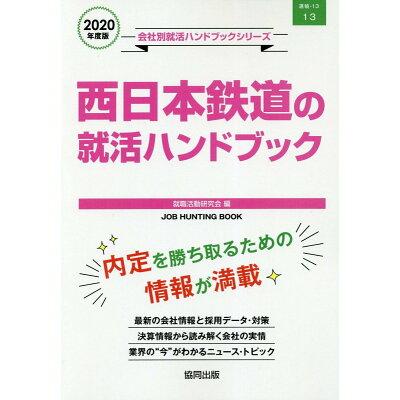 西日本鉄道の就活ハンドブック  2020年度版 /協同出版/就職活動研究会(協同出版)
