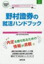 野村證券の就活ハンドブック  2020年度版 /協同出版/就職活動研究会(協同出版)