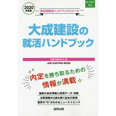 大成建設の就活ハンドブック  2020年度版 /協同出版/就職活動研究会(協同出版)