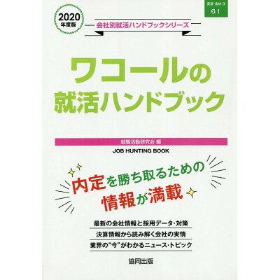 ワコールの就活ハンドブック  2020年度版 /協同出版/就職活動研究会(協同出版)