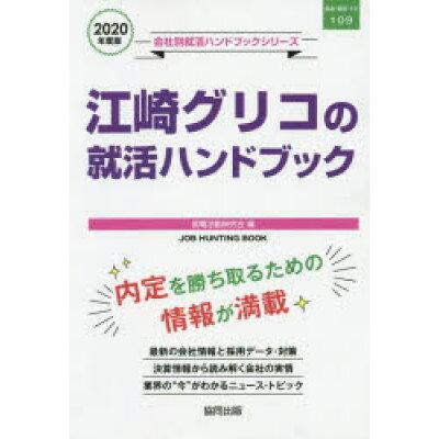 江崎グリコの就活ハンドブック  2020年度版 /協同出版/就職活動研究会(協同出版)