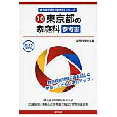 東京都の家庭科参考書  2015年度版 /協同出版/協同教育研究会