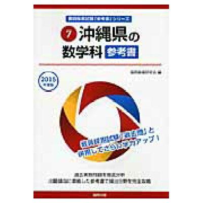 沖縄県の数学科参考書  2015年度版 /協同出版/協同教育研究会