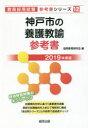 神戸市の養護教諭参考書  2019年度版 /協同出版/協同教育研究会