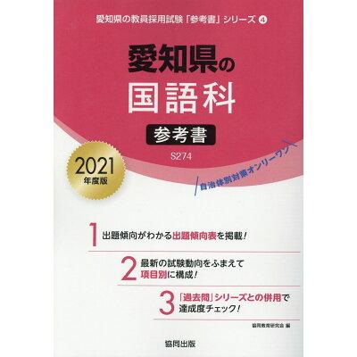 愛知県の国語科参考書  2021年度版 /協同出版/協同教育研究会