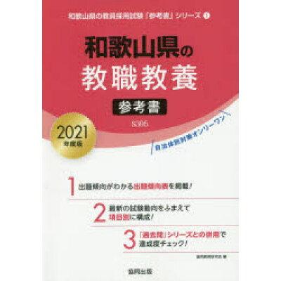和歌山県の教職教養参考書  2021年度版 /協同出版/協同教育研究会