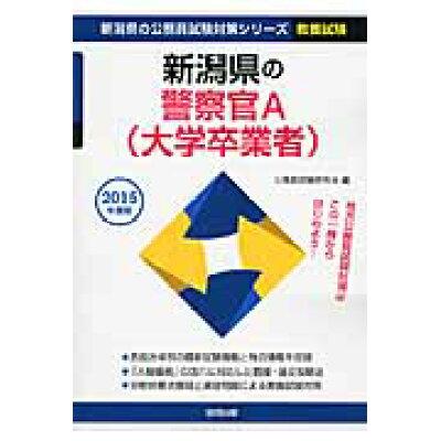 新潟県の警察官A(大学卒業者)  2015年度版 /協同出版/公務員試験研究会(協同出版)