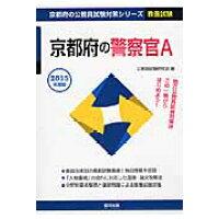 京都府の警察官A  2015年度版 /協同出版/公務員試験研究会(協同出版)