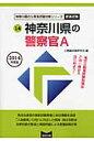 神奈川県の警察官A  2014年度版 /協同出版/公務員試験研究会(協同出版)