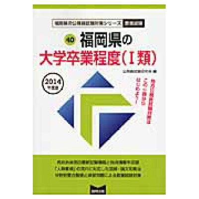 福岡県の大学卒業程度(1類)  2014年度版 /協同出版/公務員試験研究会(協同出版)