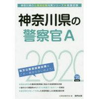神奈川県の警察官A  2020年度版 /協同出版/公務員試験研究会(協同出版)