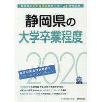 静岡県の大学卒業程度  2020年度版 /協同出版/公務員試験研究会(協同出版)