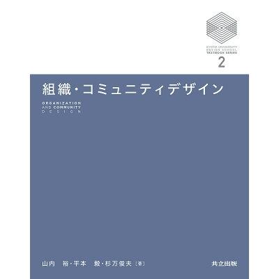 組織・コミュニティデザイン   /共立出版/山内裕