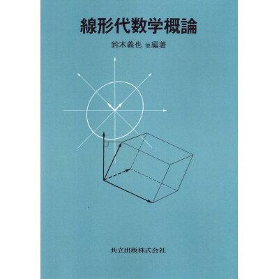 線形代数学概論   /共立出版/鈴木義也