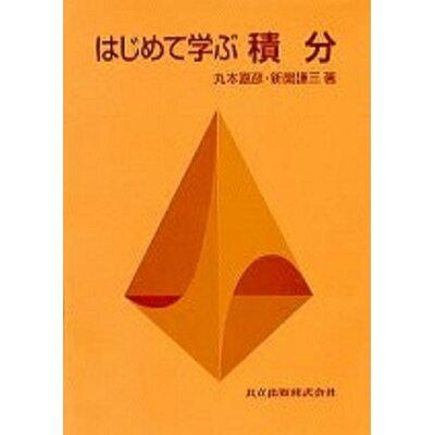 はじめて学ぶ積分   /共立出版/丸本嘉彦