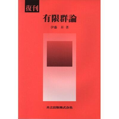 有限群論   復刊/共立出版/伊藤昇