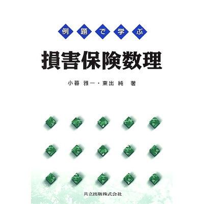 例題で学ぶ損害保険数理   /共立出版/小暮雅一