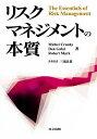 リスクマネジメントの本質   /共立出版/ミシェル・クル-イ