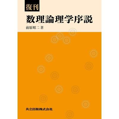 数理論理学序説   復刊/共立出版/前原昭二
