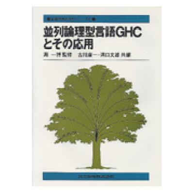 並列論理型言語GHCとその応用   /共立出版/古川康一