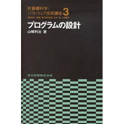 プログラムの設計   /共立出版/山崎利治