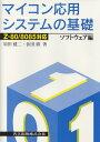 マイコン応用システムの基礎 Z-80/8085対応 ソフトウェア編 /共立出版/須田健二