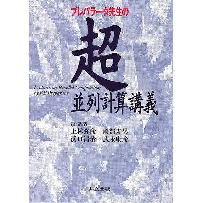 プレパラ-タ先生の超並列計算講義   /共立出版/フランコ・P.プレパラ-タ