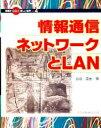 情報がひらく新しい世界  4 /共立出版