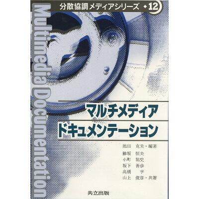 マルチメディアドキュメンテ-ション   /共立出版/池田克夫