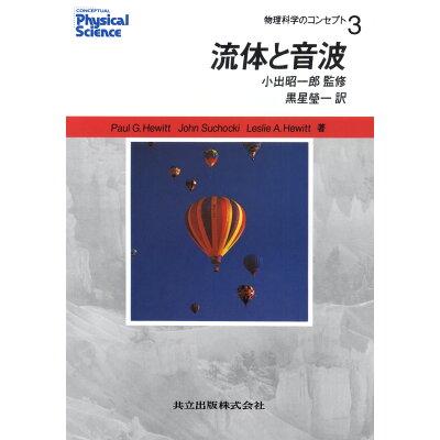 物理科学のコンセプト  3 /共立出版/ポ-ル・G.ヒュ-イット