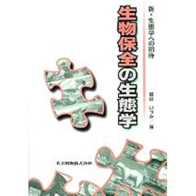 生物保全の生態学   /共立出版/鷲谷いづみ