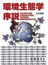 環境生態学序説 持続可能な漁業、生物多様性の保全、生態系管理、環境  /共立出版/松田裕之(1957-)