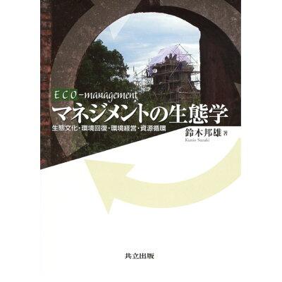 マネジメントの生態学 生態文化・環境回復・環境経営・資源循環  /共立出版/鈴木邦雄
