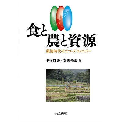 食と農と資源 環境時代のエコ・テクノロジ-  /共立出版/中村好男(生産環境工学)