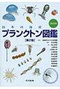 日本の海産プランクトン図鑑   第2版/共立出版/末友靖隆