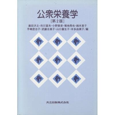 公衆栄養学   第2版/共立出版/広田才之