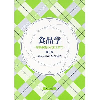 食品学 栄養機能から加工まで  第2版/共立出版/露木英男