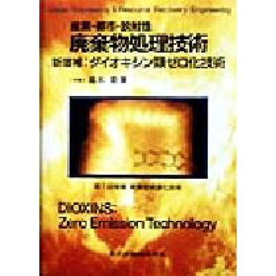 廃棄物処理技術 産業・都市・放射性  増訂2版/共立出版/福本勤