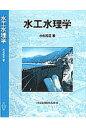 水工水理学   /共立出版/水村和正
