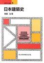 日本建築史   /共立出版/後藤治