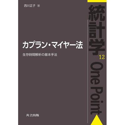 カプラン・マイヤー法 生存時間解析の基本手法  /共立出版/西川正子