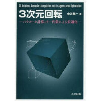 3次元回転 パラメータ計算とリー代数による最適化  /共立出版/金谷健一