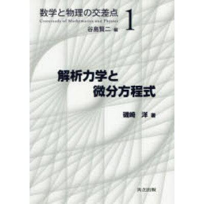 解析力学と微分方程式