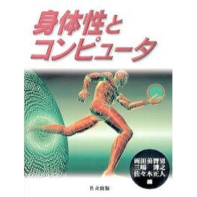 身体性とコンピュ-タ   /共立出版/岡田美智男