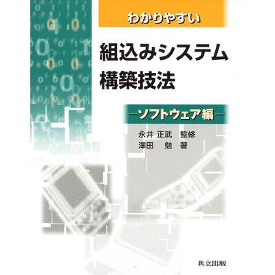 わかりやすい組込みシステム構築技法  ソフトウェア編 /共立出版/澤田勉