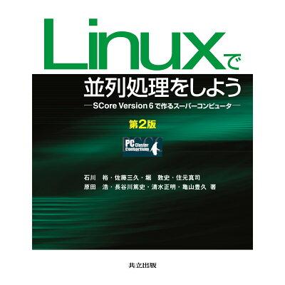 Linuxで並列処理をしよう SCore version 6で作るス-パ-コンピ  第2版/共立出版/石川裕