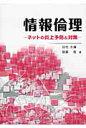 情報倫理 ネットの炎上予防と対策  /共立出版/田代光輝