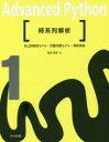 時系列解析 自己回帰型モデル・状態空間モデル・異常検知  /共立出版/島田直希